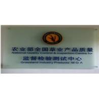 上海点应光学助力农业部畜牧总站良种检测