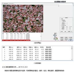 岩相(偏光)分析软件-PR-2000